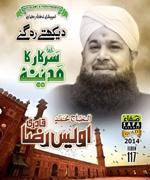 Download Owais Raza Qadri Latest Naat Album Collection