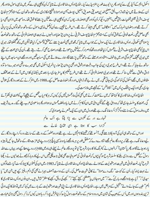 Owais Raza Qadri Interview With Daily Jang